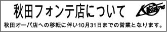 キロストアフォンテ秋田