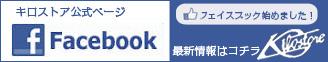 キロストアkilostoreフェイスブック